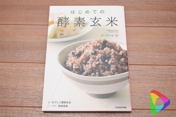 はじめての玄米酵素