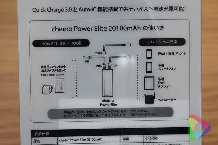 cheero Power Elite 20100mAh使い方