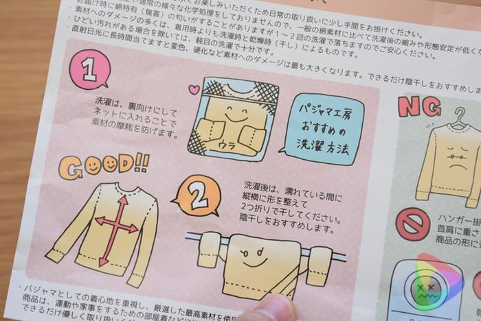 オーガニックコットンパジャマの洗濯方法