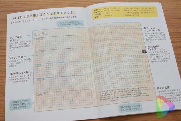 ほぼ日5年手帳