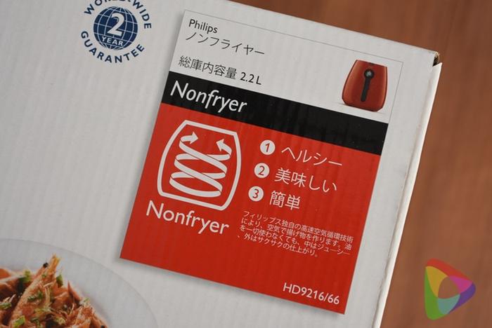 ノンフライヤー「HD9216/66」