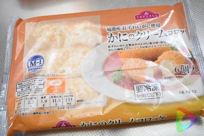 イオンの冷凍食品カニクリームコロッケ
