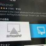 アマゾンファイヤーTVスティックのミラーリングAirReceiver