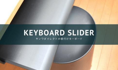サンワダイレクトキーボードスライダー