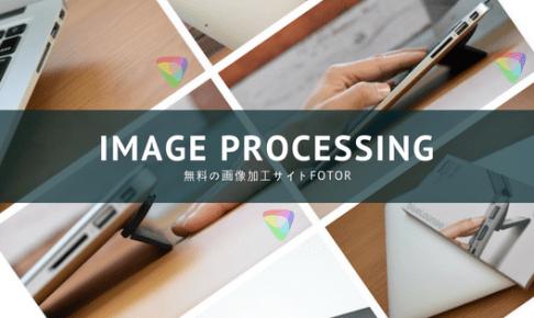 Fotor 無料の画像加工サイトの使い方