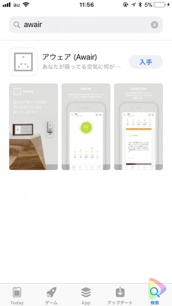Awair空気品質モニターアプリ