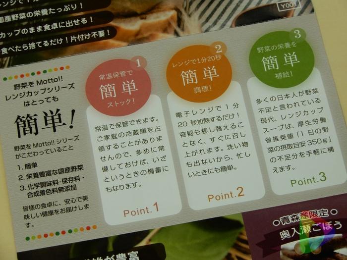 野菜をMotto!!作り方