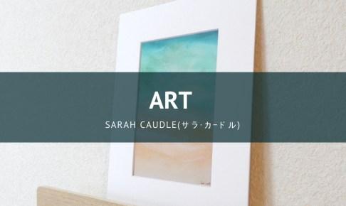 Sarah Caudle(サラ・カ−ドル)アート