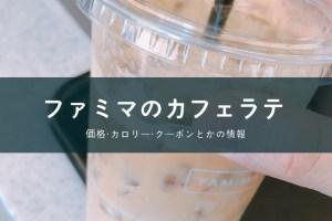 ファミリーマートのアイスカフェラテ