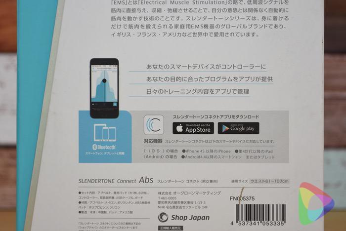スレンダートーンコネクトのアプリ