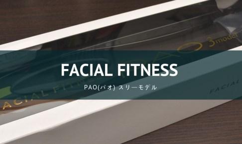 フェイシャルフィットネス PAO(パオ)のスリーモデル