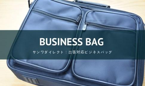 サンワダイレクトビジネスバッグ
