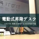 Loctekの電動式昇降デスク「脚E1EB&天板」