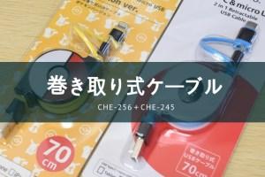 巻き取り式ケーブルCHE-256+CHE-245
