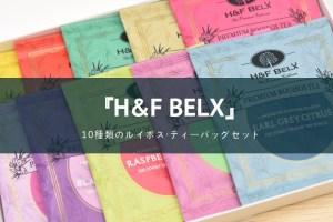 H&F BELX ルイボス・ティーバッグセット