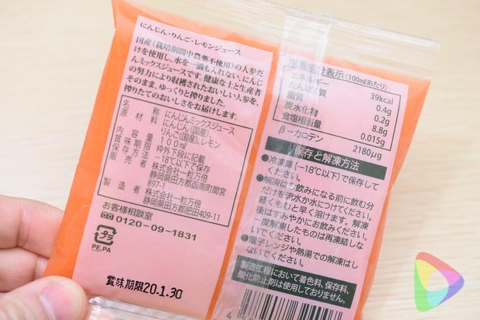 にんじん・りんご・レモンジュース
