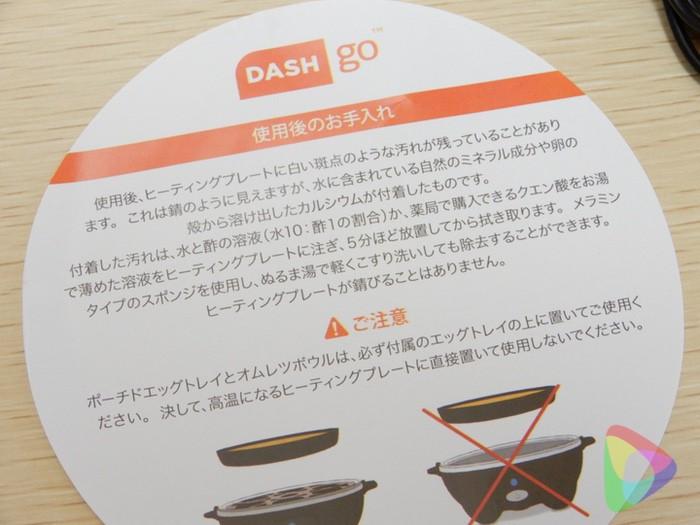 DASH RAPID エッグクッカーのお手入れ方法