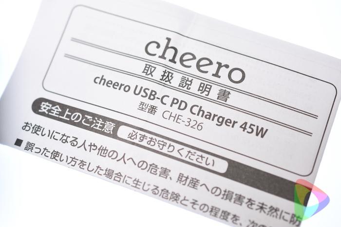cheero USB-C PD Charger 45W取扱説明書