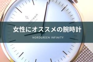NordgreenのInfinity