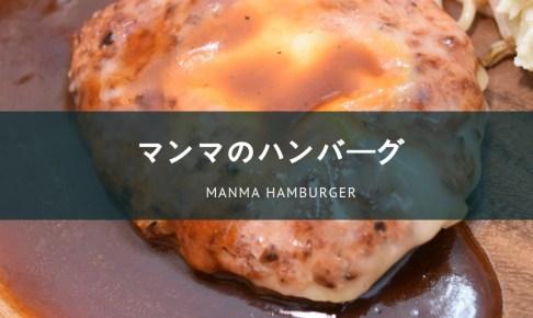 マンマのハンバーグ