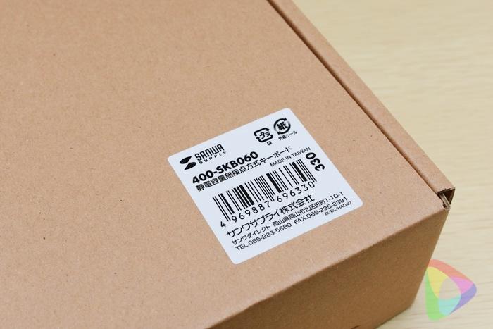 静電容量無接点キーボード「400-SKB060」