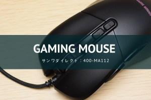 ゲーミングマウス「400-MA112」カスタマイズ画面