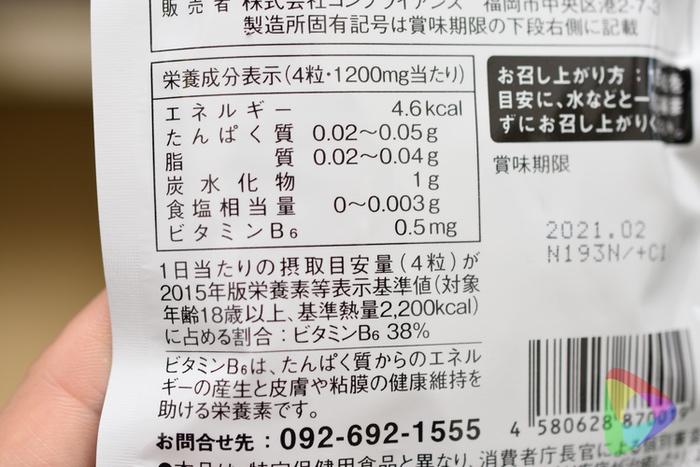 ShapeBomシェイプボムダイエットサプリの栄養成分表示