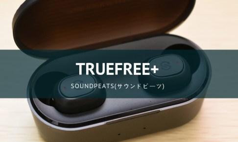 TrueFree+