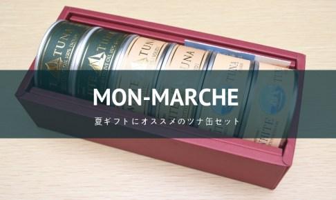 モンマルシェ「贅沢ツナ缶 3種詰合せ6缶セット」