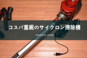 APOSEN掃除機H600