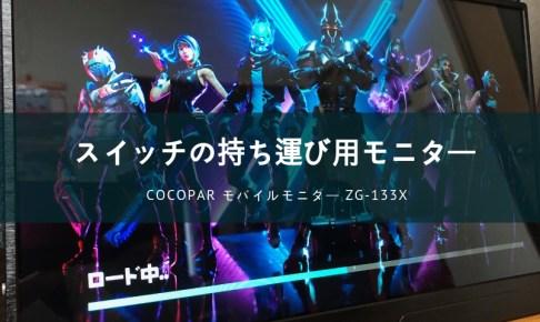 cocopar モバイルモニター「zg-133x」