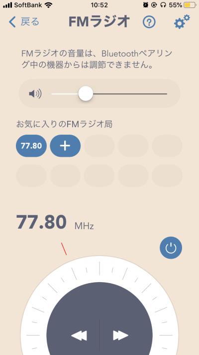 Soundcore Wakeyのラジオ機能