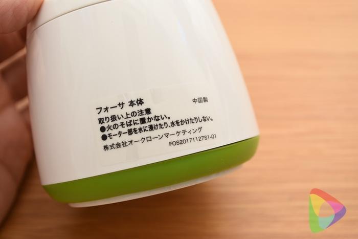 ショップジャパン フォーサ本体