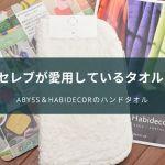 ABYSS&HABIDECORのハンドタオル
