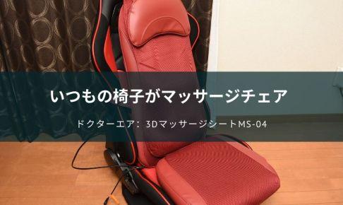 ドクターエアの3DマッサージシートMS-04