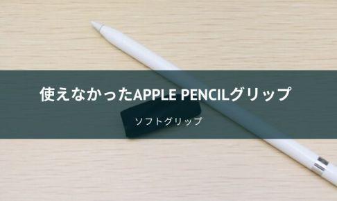 アップルペンシルにオススメできないグリップが残念すぎた話