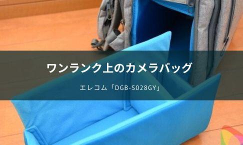 エレコム「DGB-S028GY」