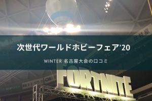 次世代ワールドホビーフェア '20 Winter 名古屋大会の口コミ