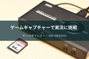 ゲーム実況キャプチャーボード400-MEDI032」