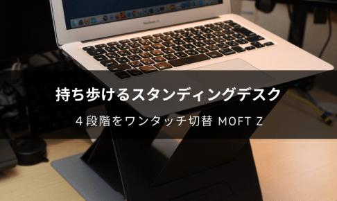 MOFT Zのレビュー