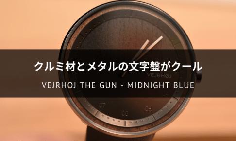 VEJRHØJ(ヴェアホイ)The GUN midnight blue