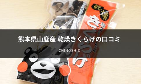 熊本県山鹿産「乾燥きくらげ」の口コミ