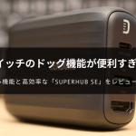 SuperHub SE