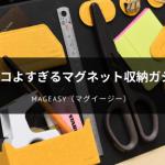 MagEasy(マグイージー)のレビュー