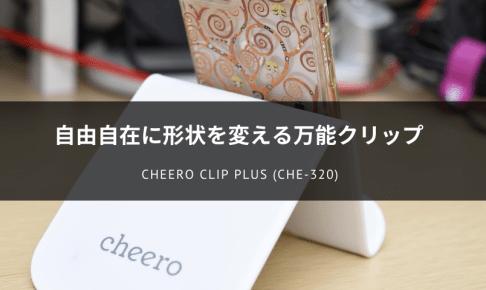cheero CLIP Plus (CHE-320)レビュー
