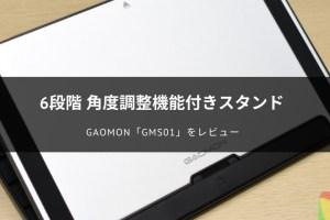 GAOMON「MGS01」をレビュー
