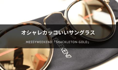 MESSYWEEKENDのサングラス「Shackleton-Gold」