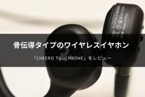 cheero TouchBoneのレビュー