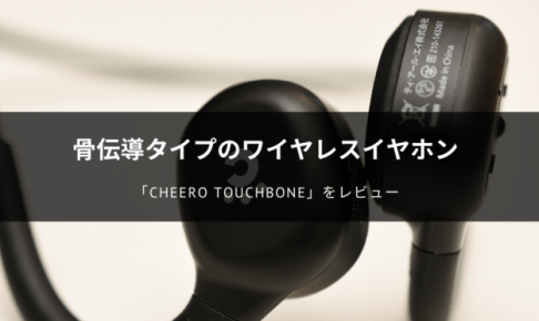 cheero TouchBoneのレビュー