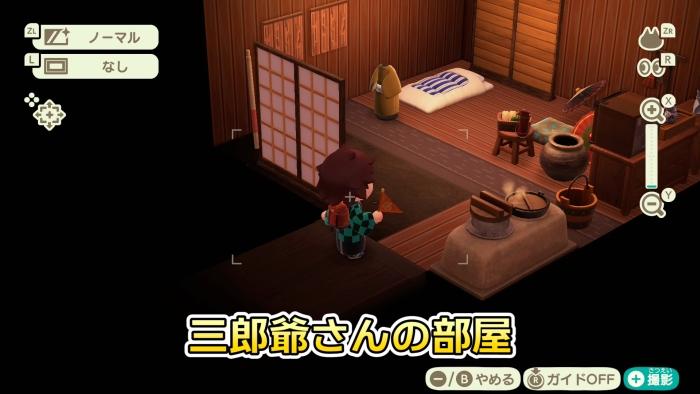あつ森 鬼滅の刃の再現 三郎爺さんの部屋